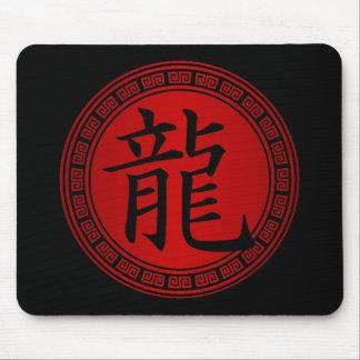 Año chino del símbolo del dragón BRB Tapete De Raton