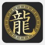 Año chino del símbolo del dragón GB Calcomanías Cuadradases