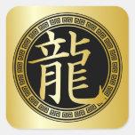 Año chino del símbolo del dragón GBG Colcomanias Cuadradases