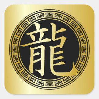 Año chino del símbolo del dragón GBG Pegatina Cuadrada