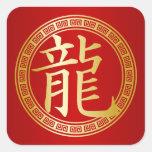 Año chino del símbolo del dragón GR Pegatinas Cuadradas