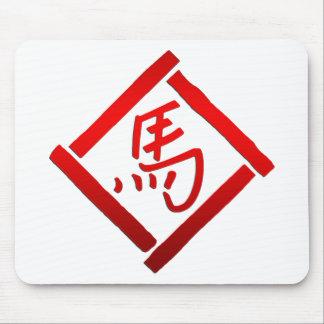 Año chino del zodiaco de la muestra del caballo alfombrilla de ratones