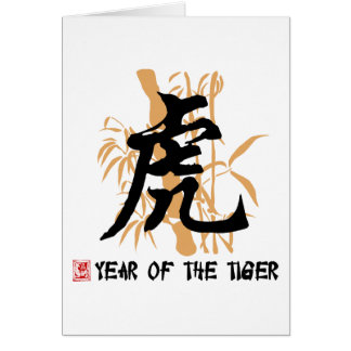 Año chino del zodiaco del tigre tarjeta de felicitación