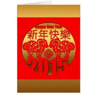 """Año """"corte"""" 2 del espolón o de la cabra de 2015 tarjeta de felicitación"""