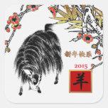 Año de 2015 chinos de los pegatinas de la colcomanias cuadradas