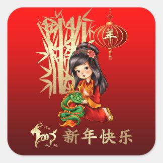 Año de 2015 chinos de los pegatinas del espolón/de calcomanía cuadradas personalizadas
