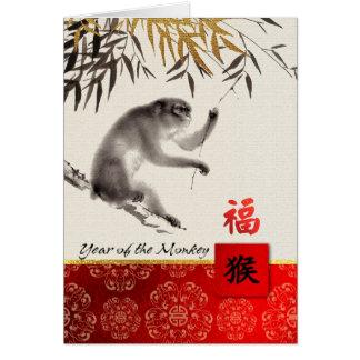 Año de 2016 chinos de las tarjetas de felicitación