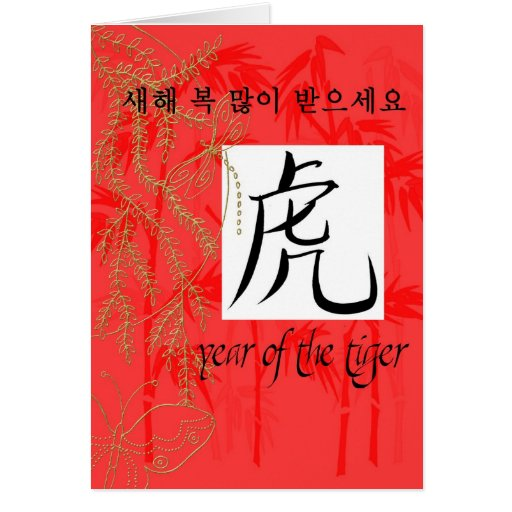 año de coreano del tigre tarjeta de felicitación