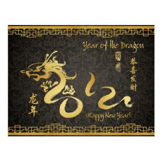 Año de Damasked de la caligrafía 2012 del oro del  Tarjeta Postal