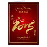 Año de la cabra 2015 - Año Nuevo lunar chino Tarjeta De Felicitación