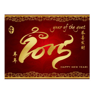 Año de la cabra 2015 - Año Nuevo lunar chino Postal