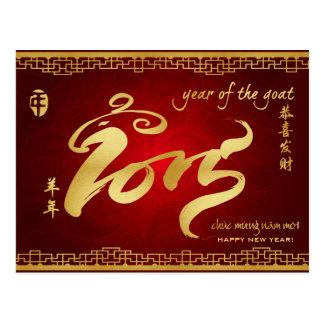 Año de la cabra 2015 - Año Nuevo lunar vietnamita Postal