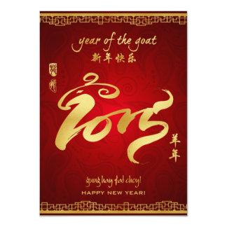 Año de la cabra 2015 - tarjeta china del Año Nuevo Invitación 11,4 X 15,8 Cm