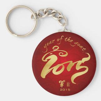 Año de la cabra - Año Nuevo chino 2015 Llavero Redondo Tipo Pin