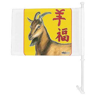 ¡Año de la Cabra-Buena suerte!