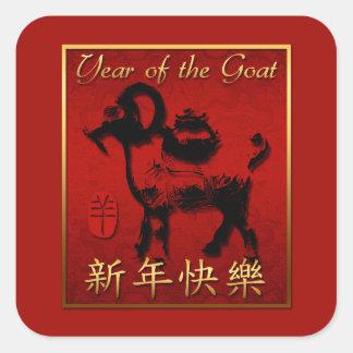 Año de la cabra de 2015 ovejas del espolón - pegatina cuadrada