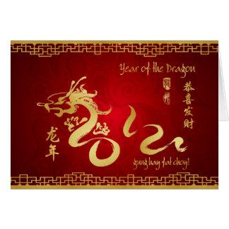 Año de la caligrafía 2012 del oro del dragón tarjeton
