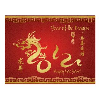 Año de la caligrafía 2012 del oro del dragón tarjeta postal