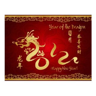 Año de la caligrafía 2012 del oro del dragón tarjetas postales