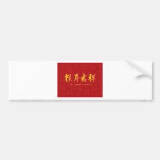 Año de la caligrafía del chino del mono pegatina para auto