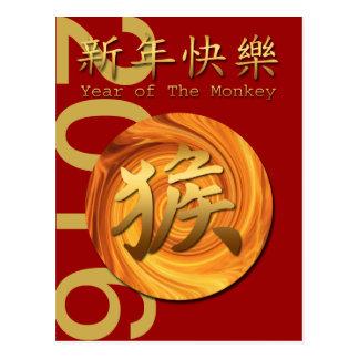 Año de la postal china del Año Nuevo del mono 2016