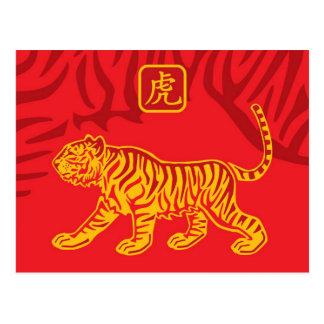 Año de la postal del tigre