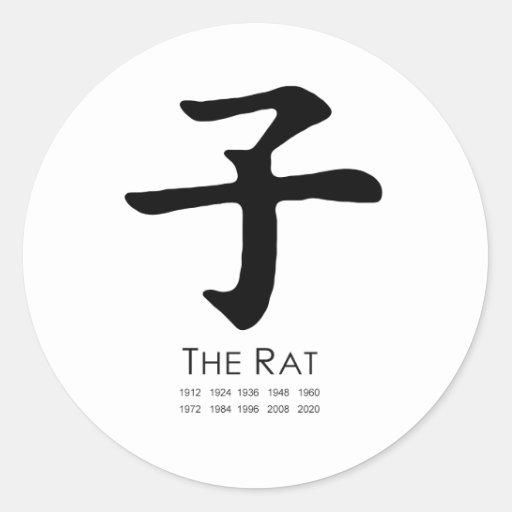 Año de la rata pegatina redonda