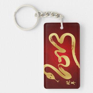 Año de la serpiente 2013 - Año Nuevo chino Llavero Rectangular Acrílico A Una Cara