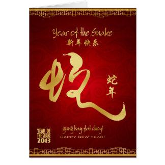 Año de la serpiente 2013 - caligrafía del oro tarjeta de felicitación