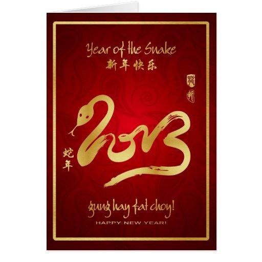 Año de la serpiente 2013 tarjetas