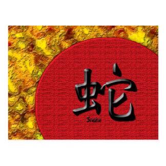 Año de la serpiente: Oro y rojo Postal