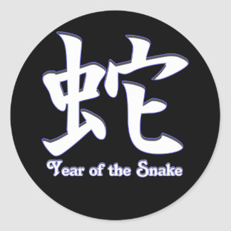 Año de la serpiente pegatina