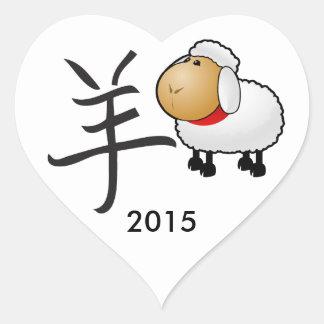 Año de las letras chinas del espolón/de las ovejas pegatina en forma de corazón