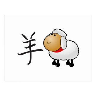 Año de las letras chinas del espolón/de las ovejas postal