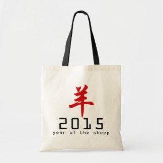 Año de las ovejas 2015 bolsas lienzo