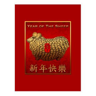 Año de las ovejas del espolón o el rojo y el oro postales