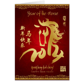 Año del caballo 2014 - Año Nuevo chino Tarjetón