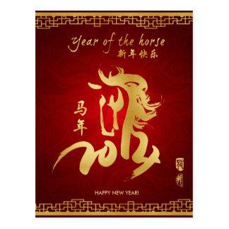 Año del caballo 2014 - Año Nuevo chino Tarjetas Postales