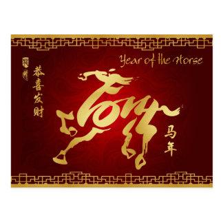 Año del caballo 2014 - Año Nuevo chino Tarjeta Postal