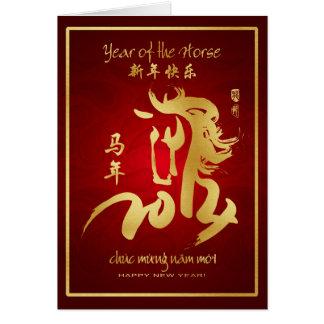 Año del caballo 2014 - Año Nuevo vietnamita - Tết Tarjetas