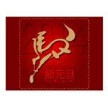 Año del caballo 2014 - Año Nuevo vietnamita - Tết Postal