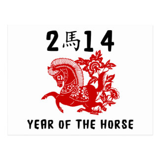 Año del caballo 2014 postal