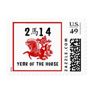 Año del caballo 2014 sello