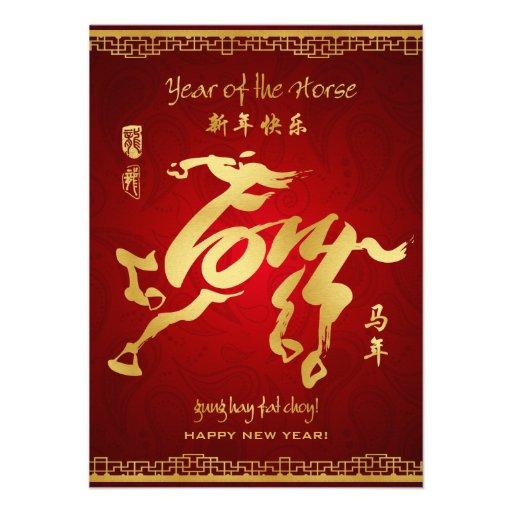 Año del caballo 2014 - tarjeta china del Año Nuevo Invitación Personalizada