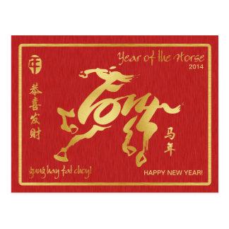 Año del caballo - Año Nuevo chino 2014 Postal