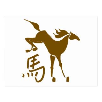 Año del caballo postal
