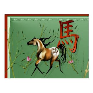 Año del caballo tarjetas postales