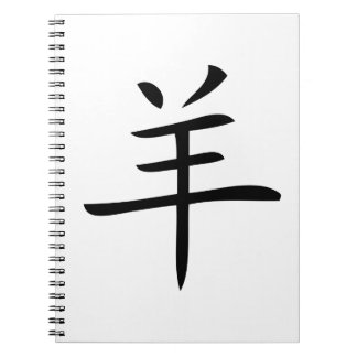 año del carácter chino de la cabra libro de apuntes