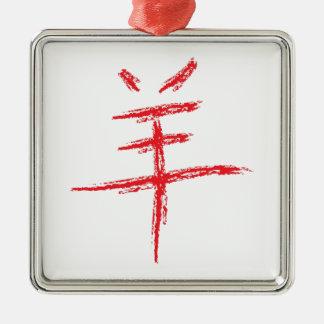 año del carácter chino de las ovejas adorno cuadrado plateado
