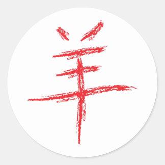 año del carácter chino de las ovejas pegatina redonda